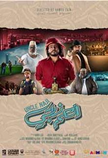 Uncle Naji (Arabic)
